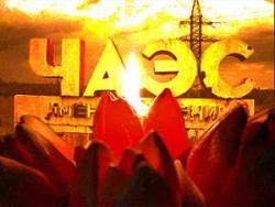 Шановні учасники ліквідації аварії на Чорнобильській АЕС!